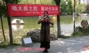 """""""五一""""特别节目 戏迷王燕演唱《三击掌》选段"""