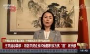 中国驻圣彼得堡总领馆:中俄相互支持 携手应对疫情