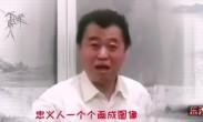戏迷张翥韧 演唱《赵氏孤儿》选段