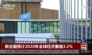 联合国预计2020年全球经济萎缩3.2%