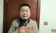 戏迷徐维兵演唱 《焦裕禄》选段