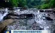 《西安市秦岭生态环境保护条例》将于7月1日起施行