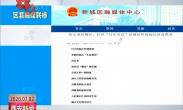 """区县融媒联播  新城区:打开""""月光宝盒"""" 释放夜经济消费潜力"""
