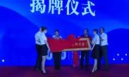 陕西省河南鹤壁商会成立