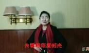 戏迷王小爱 演唱《祝福》选段