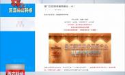 区县融媒联播  曲江新区:家门口的政务服务驿站,+1!