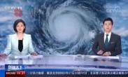 """中央气象台""""巴威""""残余环流仍将给东北带来强降雨"""