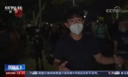 央视记者探访威斯康星州抗议现场