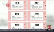 """网友票选结果出炉 赠台大熊猫二胎宝宝取名""""圆宝"""""""