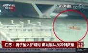 江苏:男子坠入护城河皮划艇队员冲刺救援