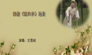 秦腔《清风亭盼子》选段