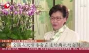 林郑月娥-感谢中央对香港的关怀与支持