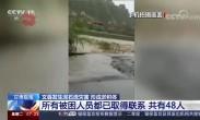 甘肃陇南文县发生泥石流灾害 形成淤积体 所有被困人员都已取得联系 共有48人