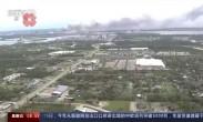 """美国飓风""""劳拉""""登陆后已导致4人死亡"""