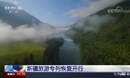 新疆旅游专列恢复开行