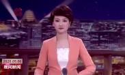 """李明远就西安市经济增速如何获得""""三个第一""""接受新华社专访"""