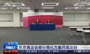 日本 东京奥运会部分简化方案月底出台