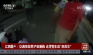 """交通事故男子受重伤 巡逻警车成""""急救车"""""""