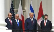 以色列与阿联酋和巴林关系正常化