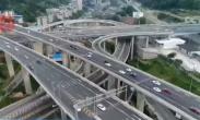 """国庆中秋""""双节""""将至 发布节日交通安全预警提示"""