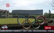 国际奥委会主席点赞北京冬奥会筹备工作