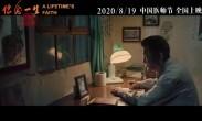 电影《信念一生》预告片
