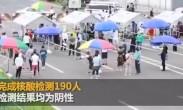 云南瑞丽禁止公民个人一般性外出