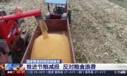 国家粮食和物资储备局 推进节粮减损 反对粮食浪费