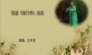 戏迷王平华《法门寺》选段