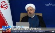 """伊朗总统鲁哈尼表示_美霸凌行为将遭伊朗""""决定性回应"""""""