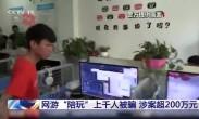 央视曝光网游陪玩骗局骗子也有KPI