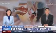 香港 新冠病毒普检计划 144.8万个样本已完成检测 23人确诊