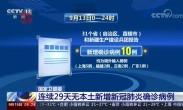 国家卫健委 连续29天无本土新增新冠肺炎确诊病例