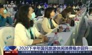 2020下半年国民旅游休闲消费稳步回升