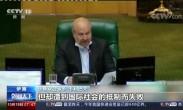 联合国对伊朗武器禁运解除 伊朗议长-美行动遭国际社会抵制而失败