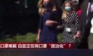 """口罩代表""""政治表达""""?白宫阻挠戴口罩强制令"""