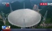 """我国天文学家利用FAST发现脉冲星超240颗 """"中国天眼""""FAST重大成果频出"""