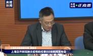 上海浦东机场11544名工作人员核酸检测均为阴性