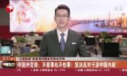 中国外交部:不惹事也不怕事!坚决反对干涉中国内政