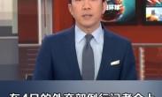 中国外交部 美大选是美内政中方不持立场
