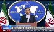 伊朗高官-美国增加军事活动是出于恐惧