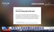 英国与土耳其签署双边贸易协定