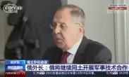 俄外长-俄将继续同土开展军事技术合作