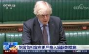 英国首相宣布更严格入境限制措施