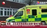 """英国-卫生高官称疫情正迎来""""最坏""""时期"""