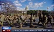 美国:总统就职典礼临近 华盛顿安保如临大敌