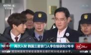 再次入狱 韩国三星掌门人李在镕获刑2年半