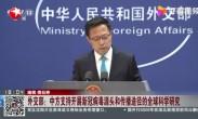 外交部:中方支持开展新冠病毒源头和传播途径的全球科学研究