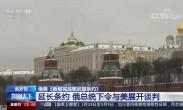 俄美《新削减战略武器条约》 延长条约 俄总统下令与美展开谈判