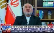 伊朗外长再次敦促美国早日重返伊核协议
